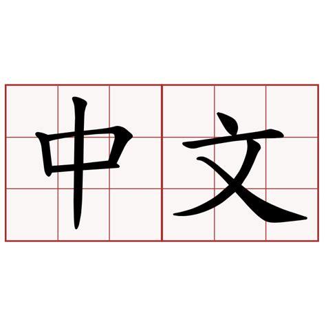 中文汉字图片