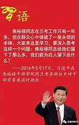 兴县新闻网 的图像结果