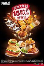 KFC宅急送 的图像结果