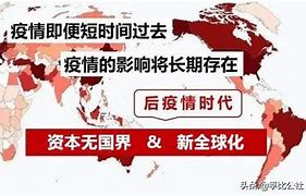 全球分红 的图像结果