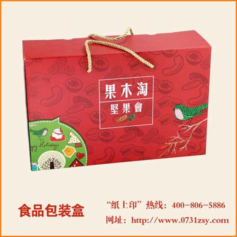 长沙坚果包装礼盒定制_食品包装盒_长沙纸上印包装印刷厂(公司)