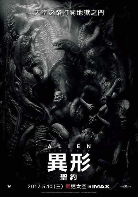 异形:契约_电影海报_图集_电影网_1905.com