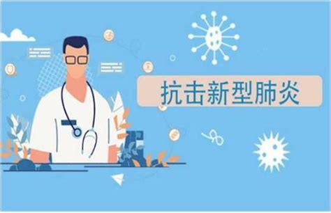 日本新冠治疗方案 生活中如何去预防新冠? – 保险海