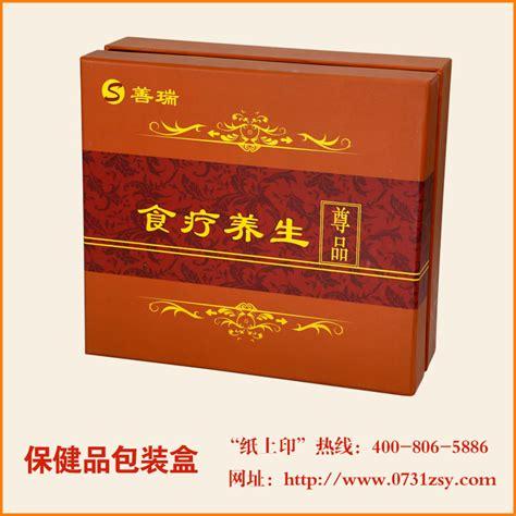 长沙保健品包装厂_医疗保健包装盒_长沙纸上印包装印刷厂(公司)