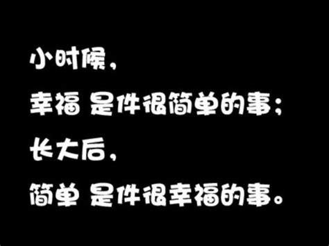 简单情感走心的句子_文字图片_QQBODY头像网