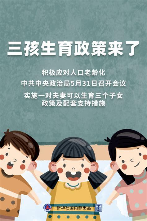 三孩生育政策来了!积极应对人口老龄化国家战略_新闻频道_中华网