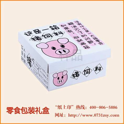 长沙零食包装盒印刷_食品包装盒_长沙纸上印包装印刷厂(公司)