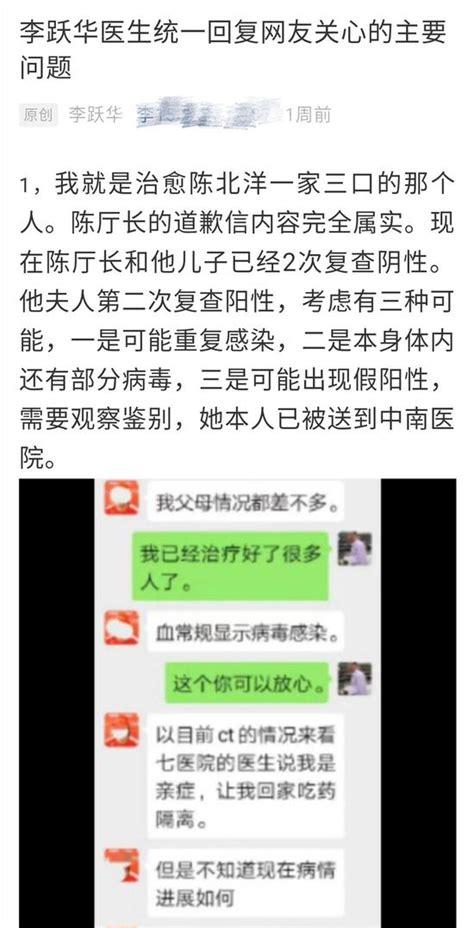 """自称治愈新冠肺炎的""""民间神医""""李跃华被查,律师解读其治疗 ..."""