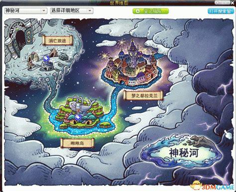 前方剧透警报 冒险岛新版内容神秘河大地图抢先看_3DM单机