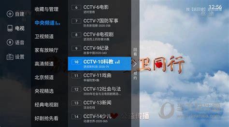 电视家4.0破解版下载 电视家4.0去广告版apk V2.2.7 安卓版 下载_当下 ...