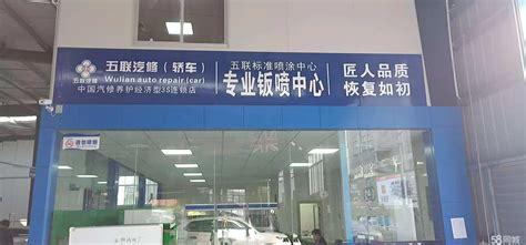 长沙市开福区五联汽车修理厂2020最新招聘信息_电话_地址 - 58企业 ...