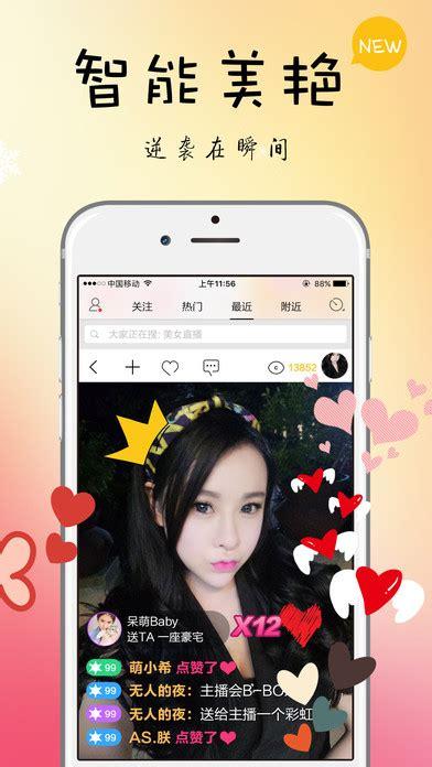花仙子直播app免费下载_花仙子直播平台破解版下载_好用啦软件站
