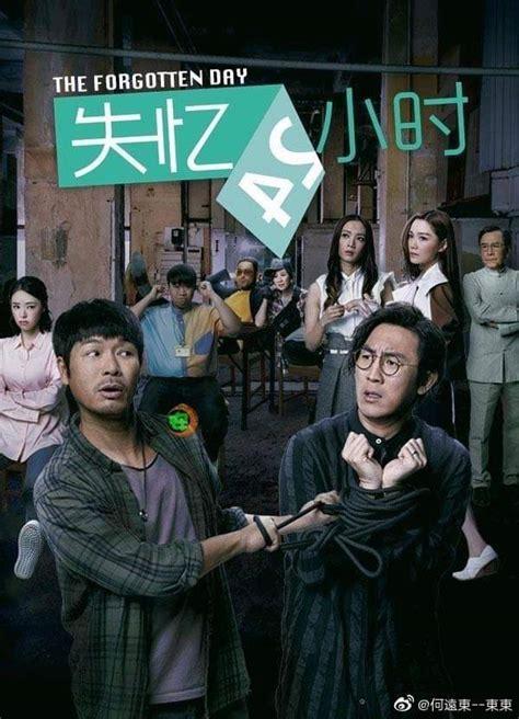 TVB新剧《失忆24小时》:带给观众惊喜的黑色喜剧,郭晋安靠此四 ...
