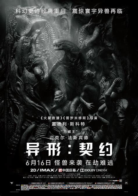 异形:契约 (2017)迅雷下载_下载地址_高清下载_电影吧