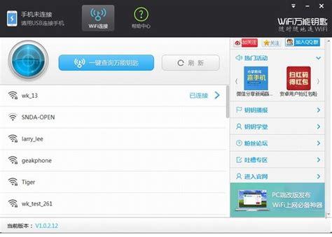 wifi万能钥匙PC版(无线网络密码破解工具)v2.0.0.3 官方版_豆豆系统